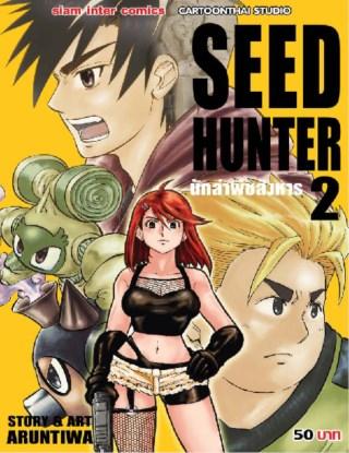 หน้าปก-seed-hunter-เล่ม-2-ookbee