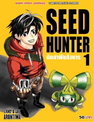 หน้าปก-seed-hunter-เล่ม-1-ookbee