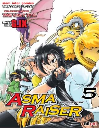 หน้าปก-asma-raiser-เล่ม-5-ookbee