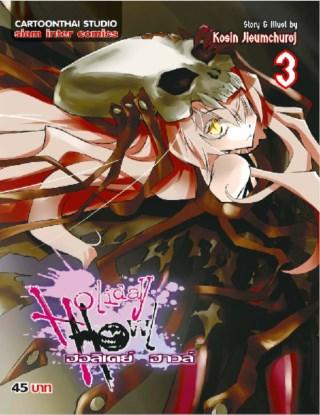 หน้าปก-holiday-howl-เล่ม-3-ookbee