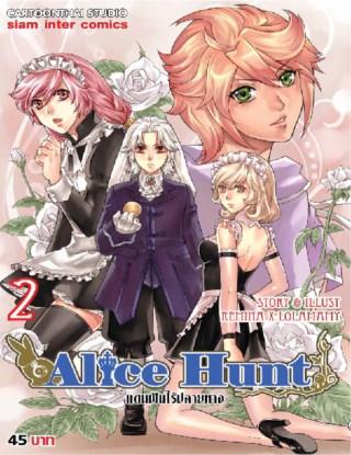 หน้าปก-alice-hunt-แดนฝันไร้ปลายทาง-เล่ม-2-ookbee