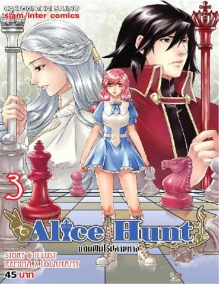 หน้าปก-alice-hunt-แดนฝันไร้ปลายทาง-เล่ม-3-ookbee