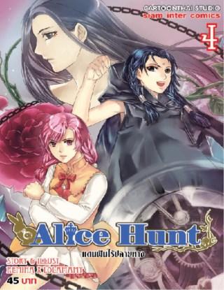 หน้าปก-alice-hunt-แดนฝันไร้ปลายทาง-เล่ม-4-ookbee