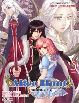 หน้าปก-alice-hunt-แดนฝันไร้ปลายทาง-เล่ม-5-จบ-ookbee