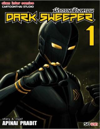 หน้าปก-dark-sweeper-เล่ม-1-ookbee