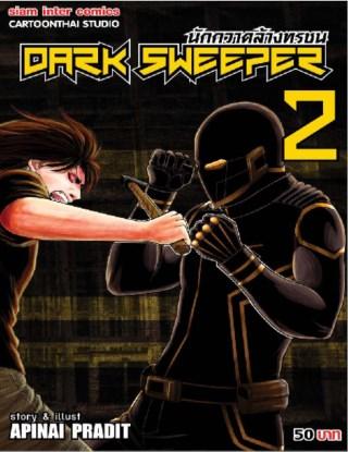 หน้าปก-dark-sweeper-เล่ม-2-ookbee