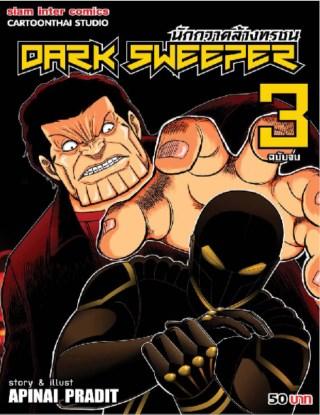 หน้าปก-dark-sweeper-เล่ม-3-จบ-ookbee