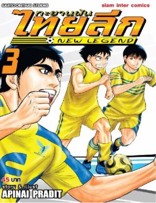 ทะยานฝันไทยลีก-New-Legend-เล่ม-03-หน้าปก-ookbee