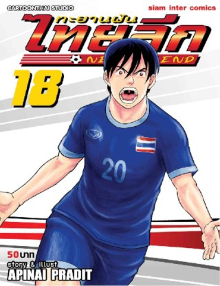 ทะยานฝันไทยลีก-new-legend-เล่ม-18-หน้าปก-ookbee