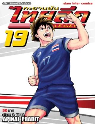 หน้าปก-ทะยานฝันไทยลีก-new-legend-เล่ม-19-ookbee