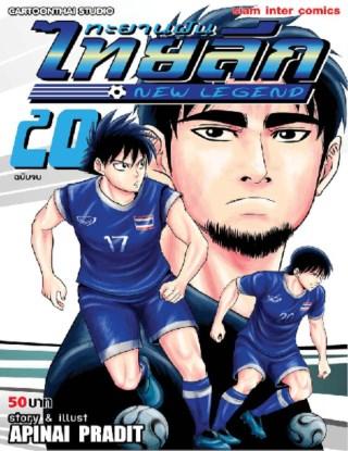 หน้าปก-ทะยานฝันไทยลีก-new-legend-เล่ม-20-จบ-ookbee