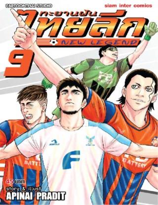 หน้าปก-ทะยานฝันไทยลีก-new-legend-เล่ม-09-ookbee