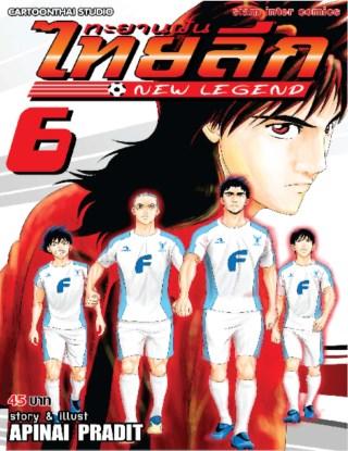 หน้าปก-ทะยานฝันไทยลีก-new-legend-เล่ม-06-ookbee