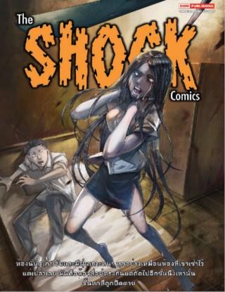 หน้าปก-the-shock-comics-เล่ม-02-ookbee