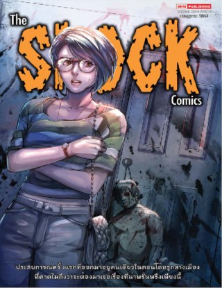 หน้าปก-the-shock-comics-เล่ม-03-ookbee