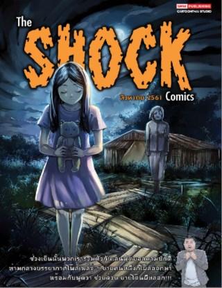 หน้าปก-the-shock-comics-เล่ม-04-ookbee