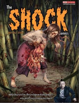 หน้าปก-the-shock-comics-เล่ม-05-ookbee