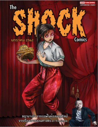 หน้าปก-the-shock-comics-เล่ม-06-ookbee