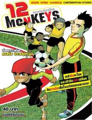 หน้าปก-12-monkeys-ขบวนเตะตีนเปลือย-ookbee
