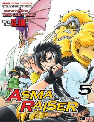 หน้าปก-asma-raiser-แอสม่า-เรสเซอร์-เล่ม-5-ookbee