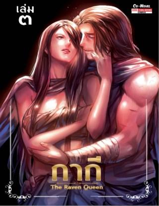 หน้าปก-กากี-the-raven-queen-เล่ม-03-ookbee