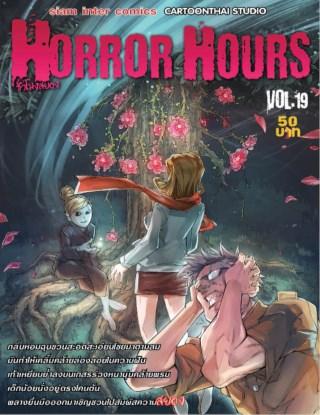 หน้าปก-horror-hours-ชั่วโมงสยอง-เล่ม-19-ookbee