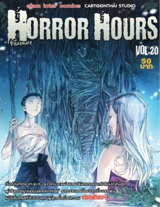 หน้าปก-horror-hours-ชั่วโมงสยอง-เล่ม-20-ookbee