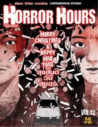 horror-hours-ชั่วโมงสยอง-เล่ม-22-หน้าปก-ookbee