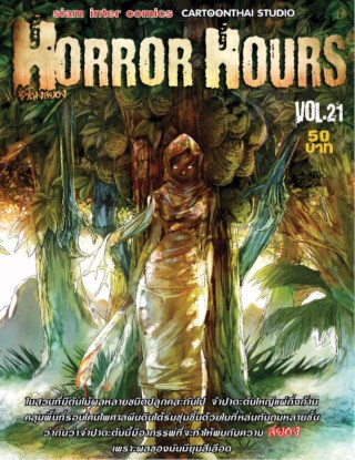 horror-hours-ชั่วโมงสยอง-เล่ม-21-หน้าปก-ookbee