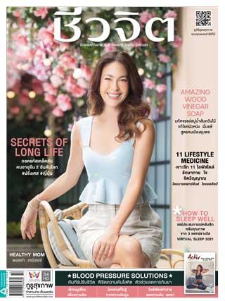 หน้าปก-ชีวจิต-july-2021-no547-ookbee