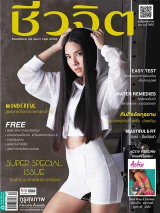 ชีวจิต-june-2018-no473-หน้าปก-ookbee
