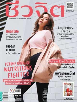 หน้าปก-ชีวจิต-july-2019-no498-ookbee