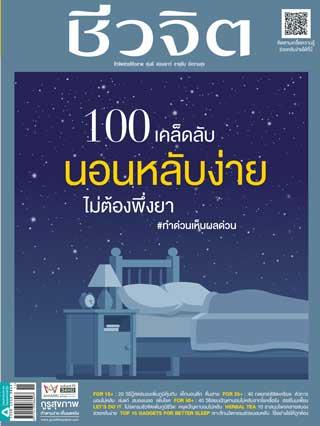 หน้าปก-june-2020-no520-ookbee