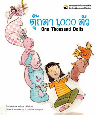 ตุ๊กตา-1000-ตัว-หน้าปก-ookbee