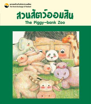 หน้าปก-สวนสัตว์ออมสิน-ookbee