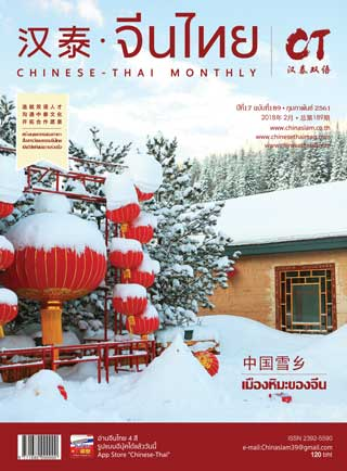 ท่องจีนไทย-หน้าปก-ookbee