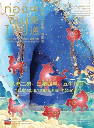 ท่องจีนไทย-january-2021-หน้าปก-ookbee