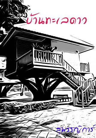 หน้าปก-บ้านทะเลดาว-ookbee