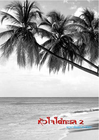 หน้าปก-หัวใจใต้ทะเล-เล่ม-2-ookbee