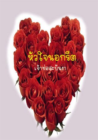 หน้าปก-หัวใจนอกรีต-ookbee