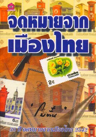 หน้าปก-จดหมายจากเมืองไทย-ookbee