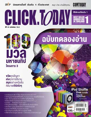หน้าปก-click-today-may-2014-ookbee