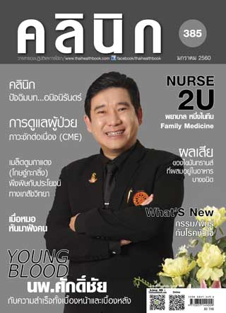 หน้าปก-clinic-january-2017-ookbee