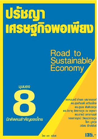 ปรัชญาเศรษฐกิจพอเพียง-ผ่่านมุม-8-นักคิดคนสำคัญของไทย-road-to-sustainable-economy-หน้าปก-ookbee