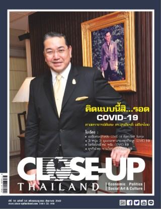 หน้าปก-close-up-thailand-คิดแบบนี้สิรอด-covid-19-ศาสตราจารย์พิเศษดรสุรเกียรติ์-เสถียรไทย-ookbee
