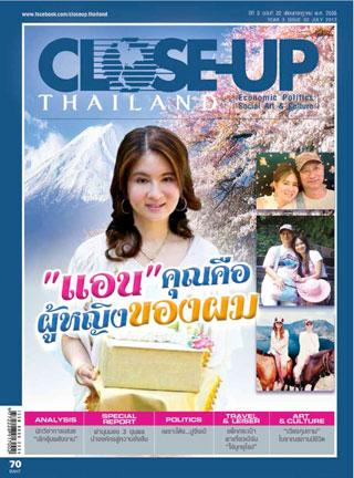 หน้าปก-july-2013-ookbee