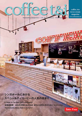coffee-tijapanese-january-february-2013-หน้าปก-ookbee