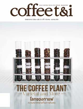 coffee-tithai-march-april-2016-หน้าปก-ookbee