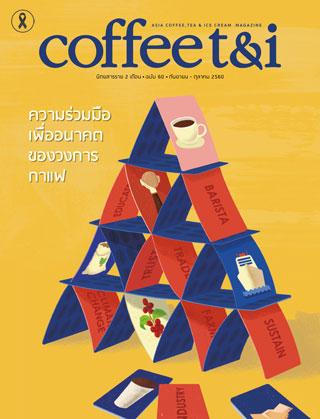 coffee-tithai-september-october-2017-หน้าปก-ookbee