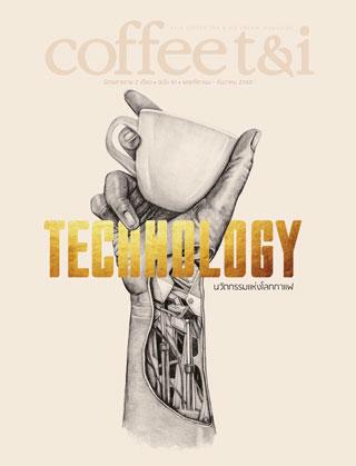 coffee-tithai-november-december-2017-หน้าปก-ookbee